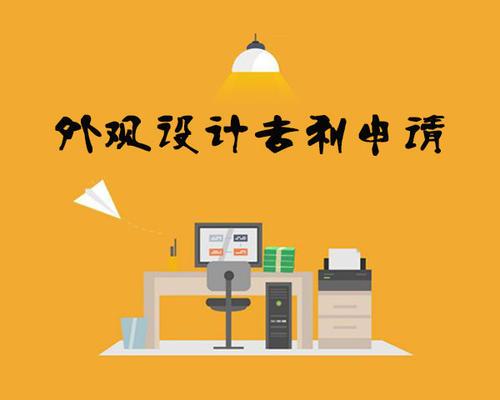 深圳外观专利申请