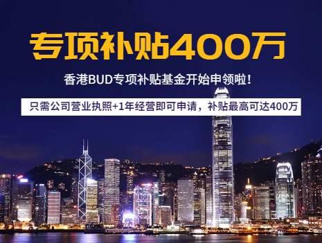 香港BUD专项基金项目申报时间
