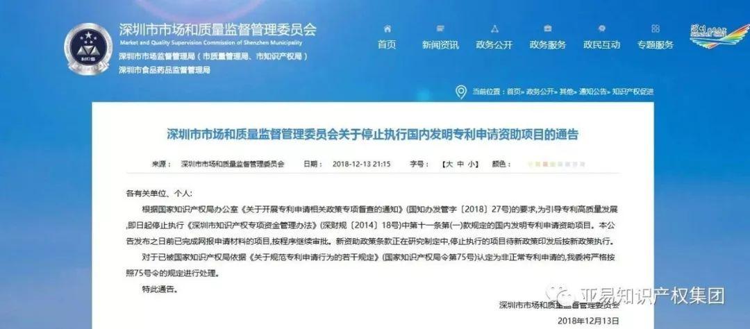深圳专利申请资助取消